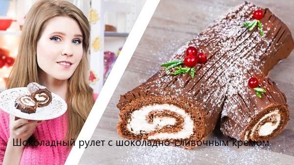 Шоколадный рулет с шоколадно-сливочным кремом