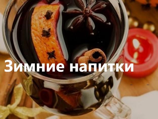 Зимние напитки согреваемся вкусно